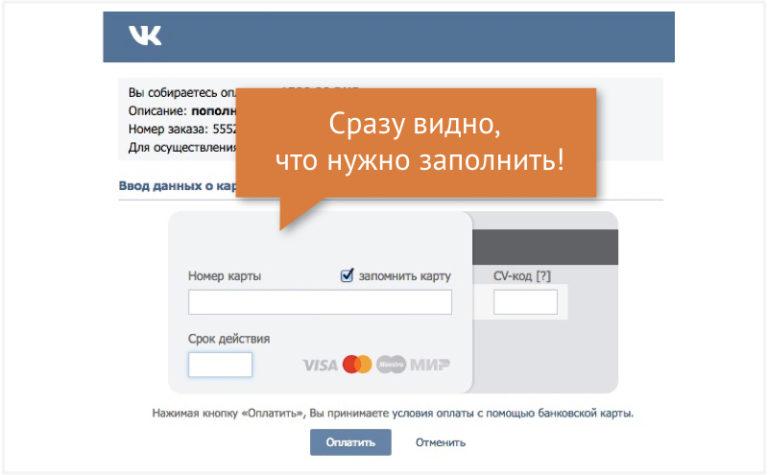 Хороший пример формы для ввода данных банковской карты