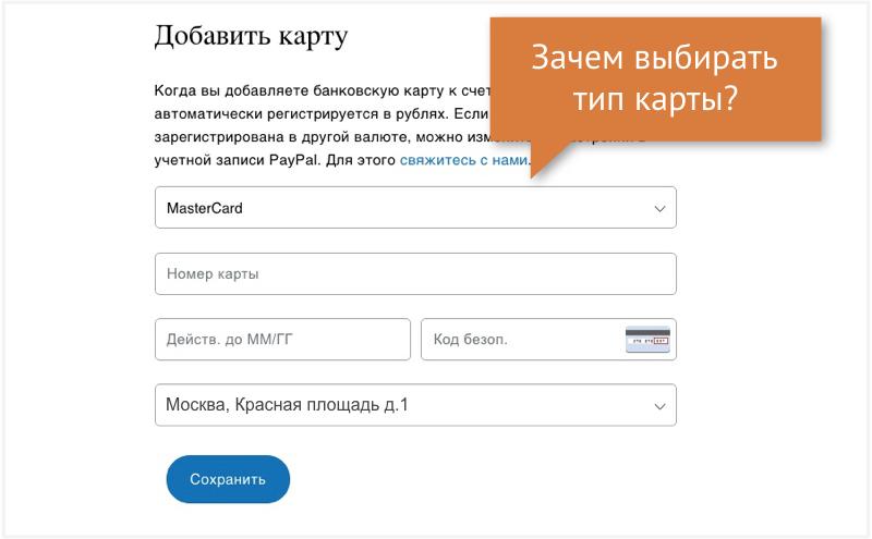 Окно добавления банковской карты в сервисе Paypal