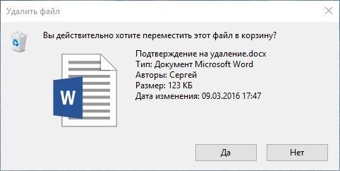 Окно удаления файла