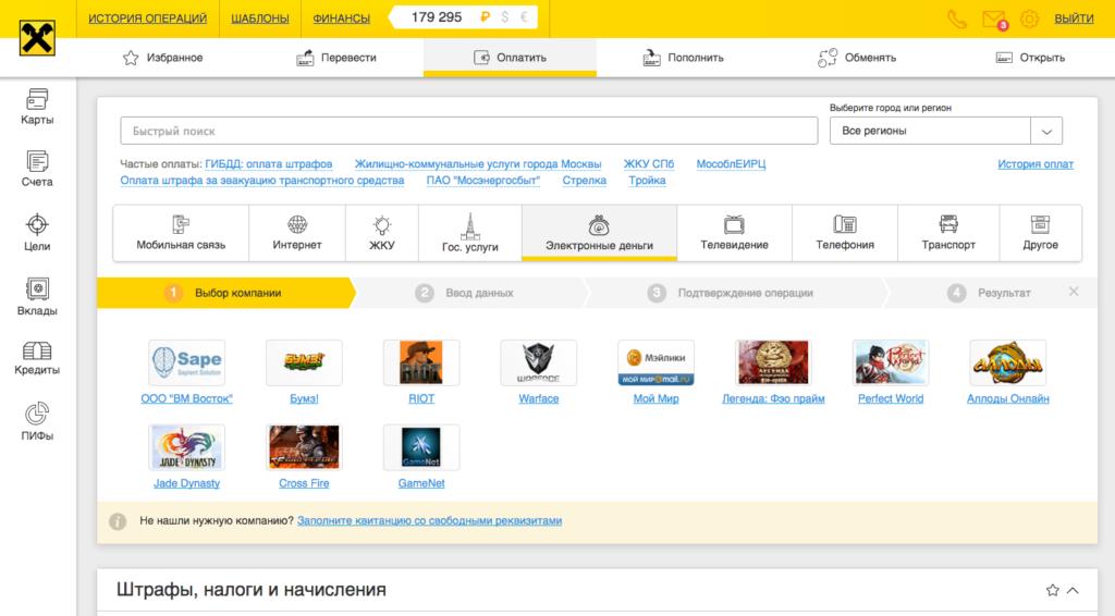"""Раздел """"Электронные деньги"""" в онлайн банке"""