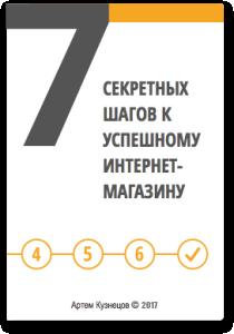 """Скачайте книгу """"7 секретных шагов к успешному интернет-магазину"""""""