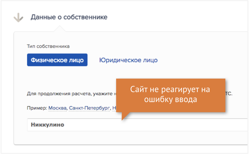 Сайт не реагирует на ошибки ввода