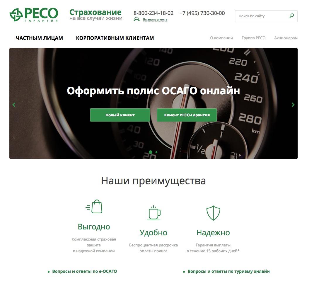 Покупка полиса ОСАГО онлайн на сайте РЕСО