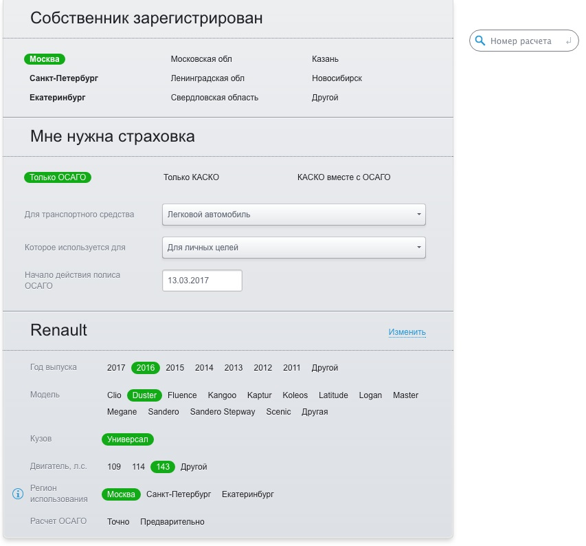 Покупка полиса ОСАГО онлайн на сайте Ренессанс