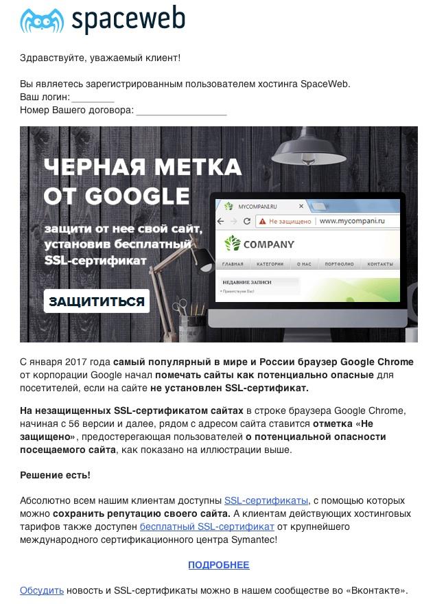 Пример письма от хостинг-провайдера о необходимости приобрести SSL-сертификат