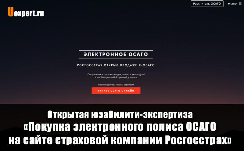 Юзабилити-экспертиза «Покупка электронного полиса ОСАГО в страховой компании Росгосстрах»