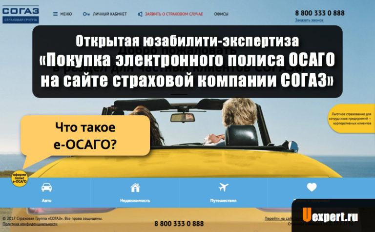 Юзабилити-экспертиза «Покупка электронного полиса ОСАГО в страховой компании СОГАЗ»