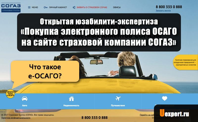 """Страница """"Частным клиентам"""" на сайте страховой компании СОГАЗ"""