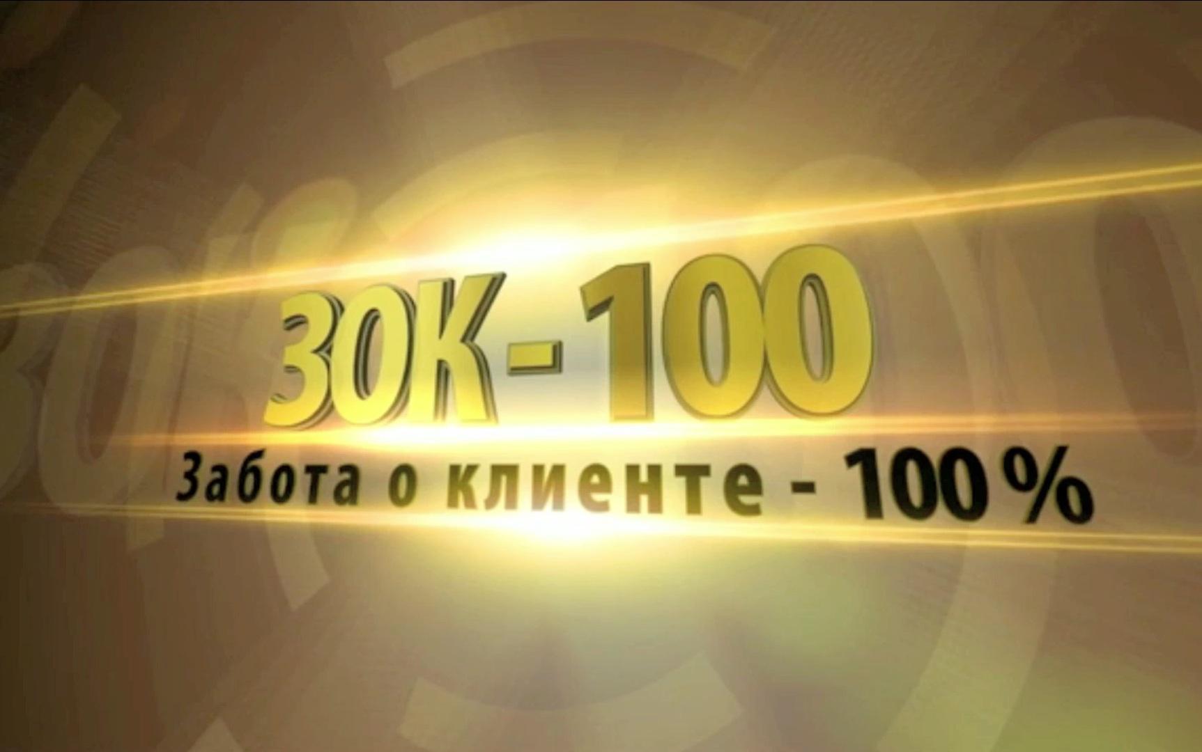 ЗОК100: Забота о клиенте – 100%