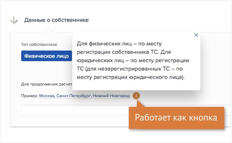 Пример нестандартного поведения контекстной справки на сайте Ингосстраха