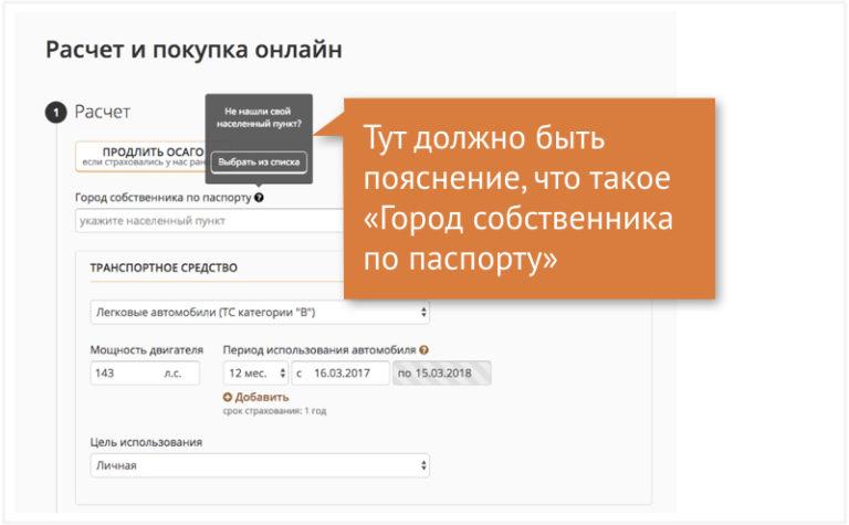 Пример неправильной всплывающей подсказки — вместо подсказки выбор города