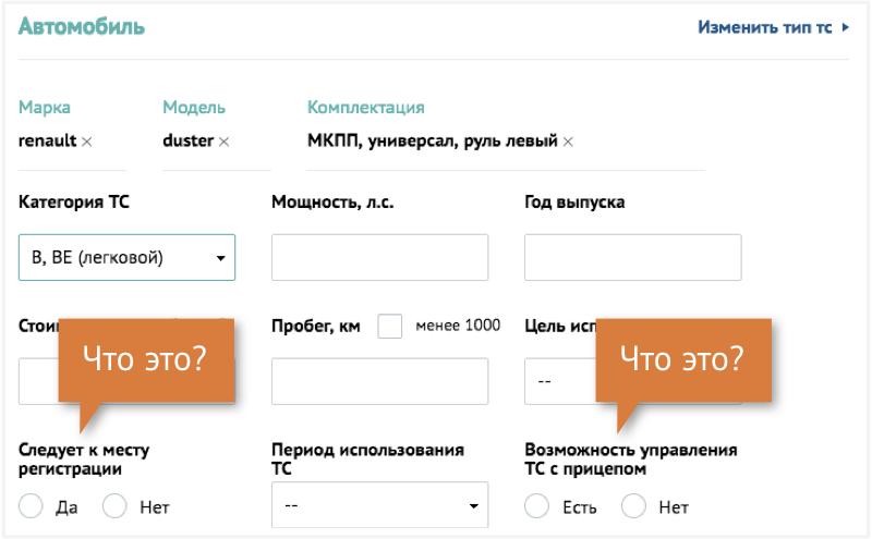 Пример непонятных формулировок у полей ввода данных