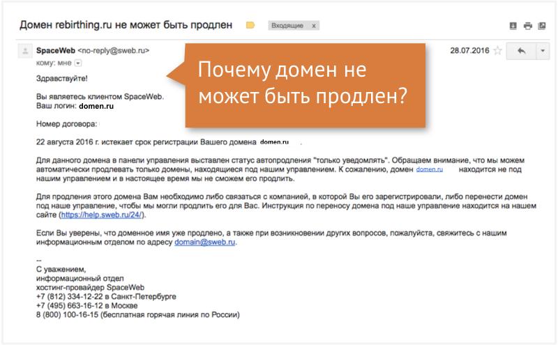 Сообщение, что домен не может быть продлён