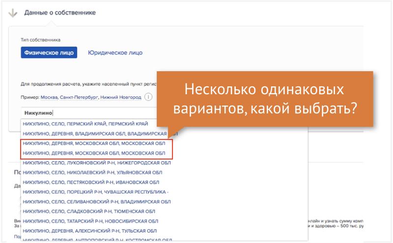 Плохой пример работы со списком вариантов на сайте Ингосстраха