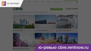 Ю-ревью сайта консалтинговой компании в области недвижимости cbre.rentnow.ru