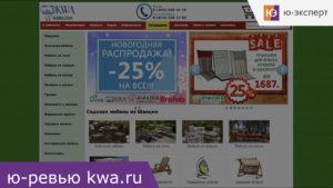 Ю-ревью интернет-магазина kwa.ru