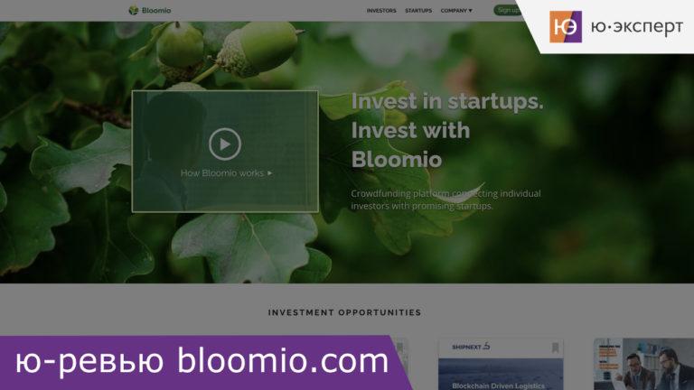 Ю-ревью краудфандинговой платформы bloomio.com
