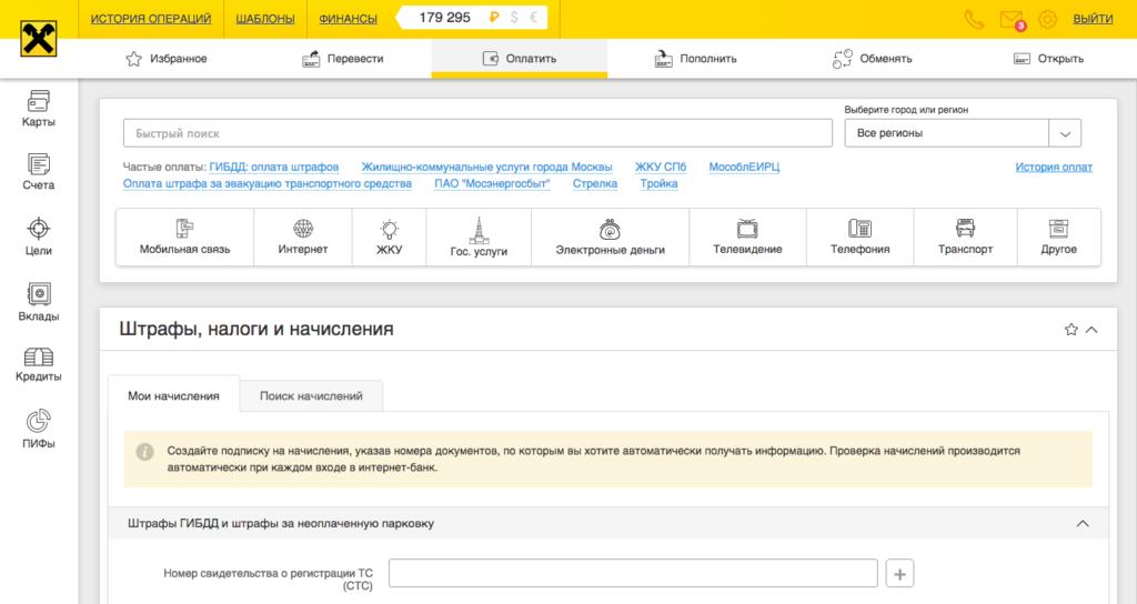 Страница оплаты онлайн банка