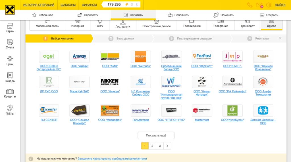 """Раздел """"Оплата > Другое"""" в онлайн банке"""