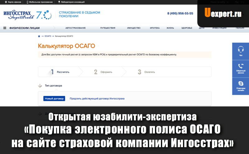 "Страница ""Калькулятор ОСАГО онлайн"" на сайте компании Ингосстрах"
