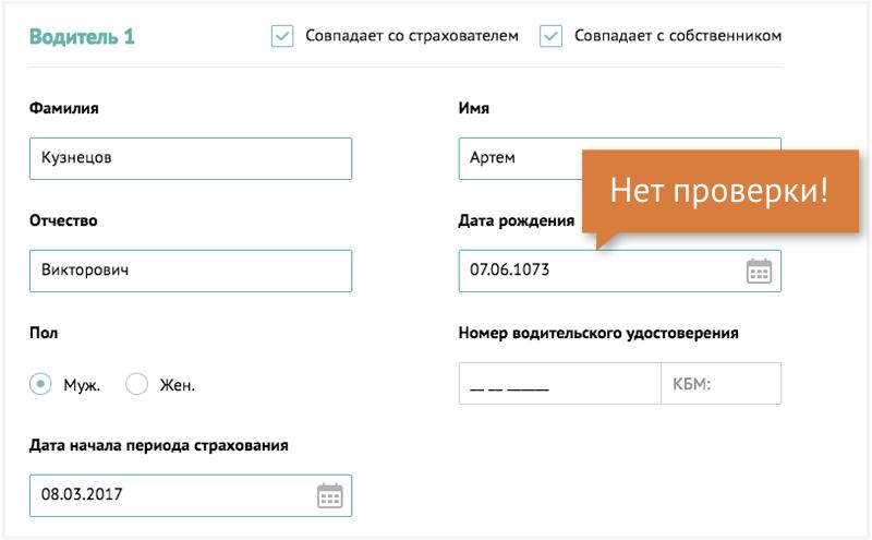 Отсутствие проверки вводимых пользователем данных