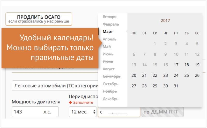 Хороший пример календаря для выбора даты