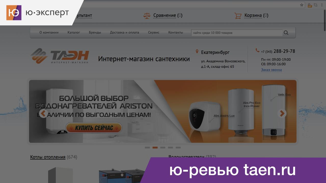 Ю-ревью интернет-магазина taen.ru