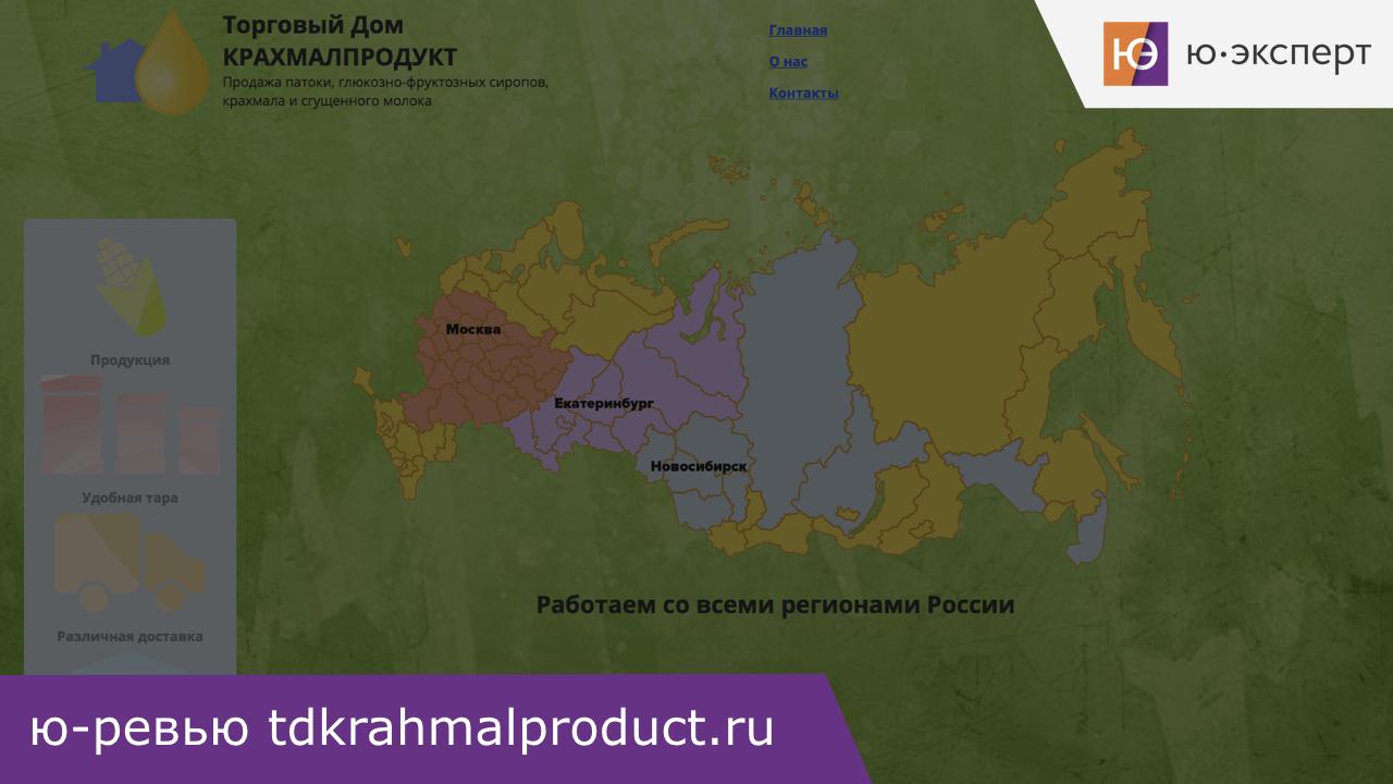 Ю-ревью сайта торгового дома tdkrahmalproduct.ru