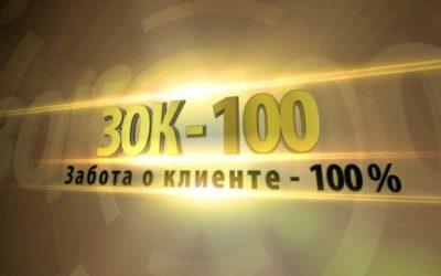ZOK100-zastavka-400x250