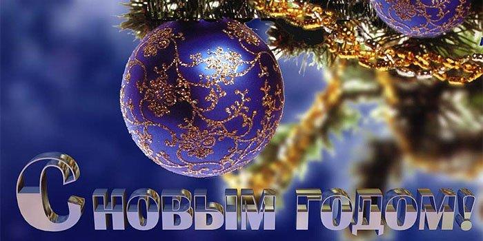С новым годом! Подводим итоги и поздравляем с праздником