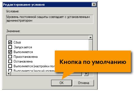 ✓ Пример правильного выделения главной кнопки из Антивируса Касперского