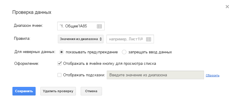 """✓ Хороший пример визуального выделения главной кнопки """"Сохранить"""" из Google Spreadsheets"""