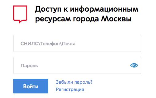 ✓ Пример правильного расположения кнопки на сайте mos.ru