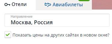 Удачный пример формулировки на сайте Ostrovok.ru