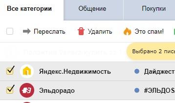Пример понятного чекбокса из интерфейса почты Яндекса
