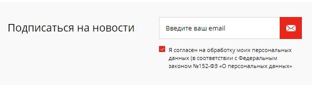 Пример правильного чекбокса с сайта экспресс-доставки SPSR