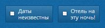 Чекбокс маленького размера на сайте Ostrovok.ru, который превратили в кнопку