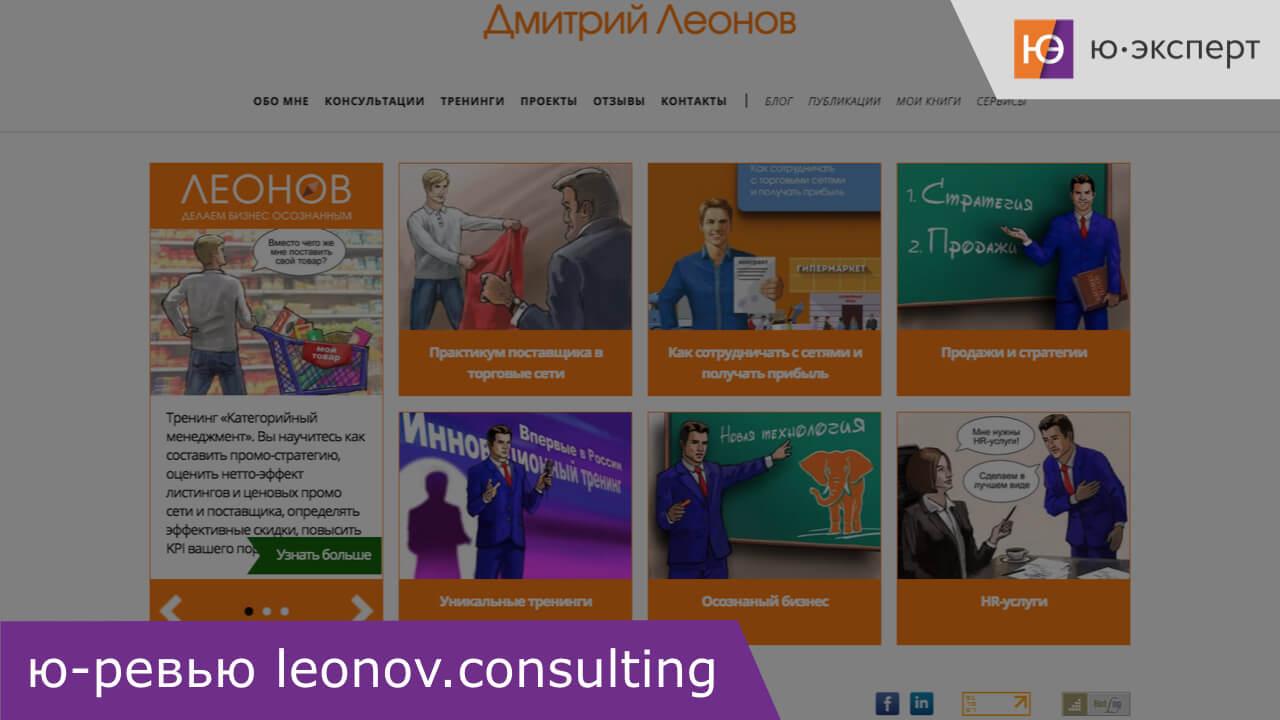 Ю-ревью сайта-визитки бизнес-консультанта Дмитрия Леонова leonov.consulting