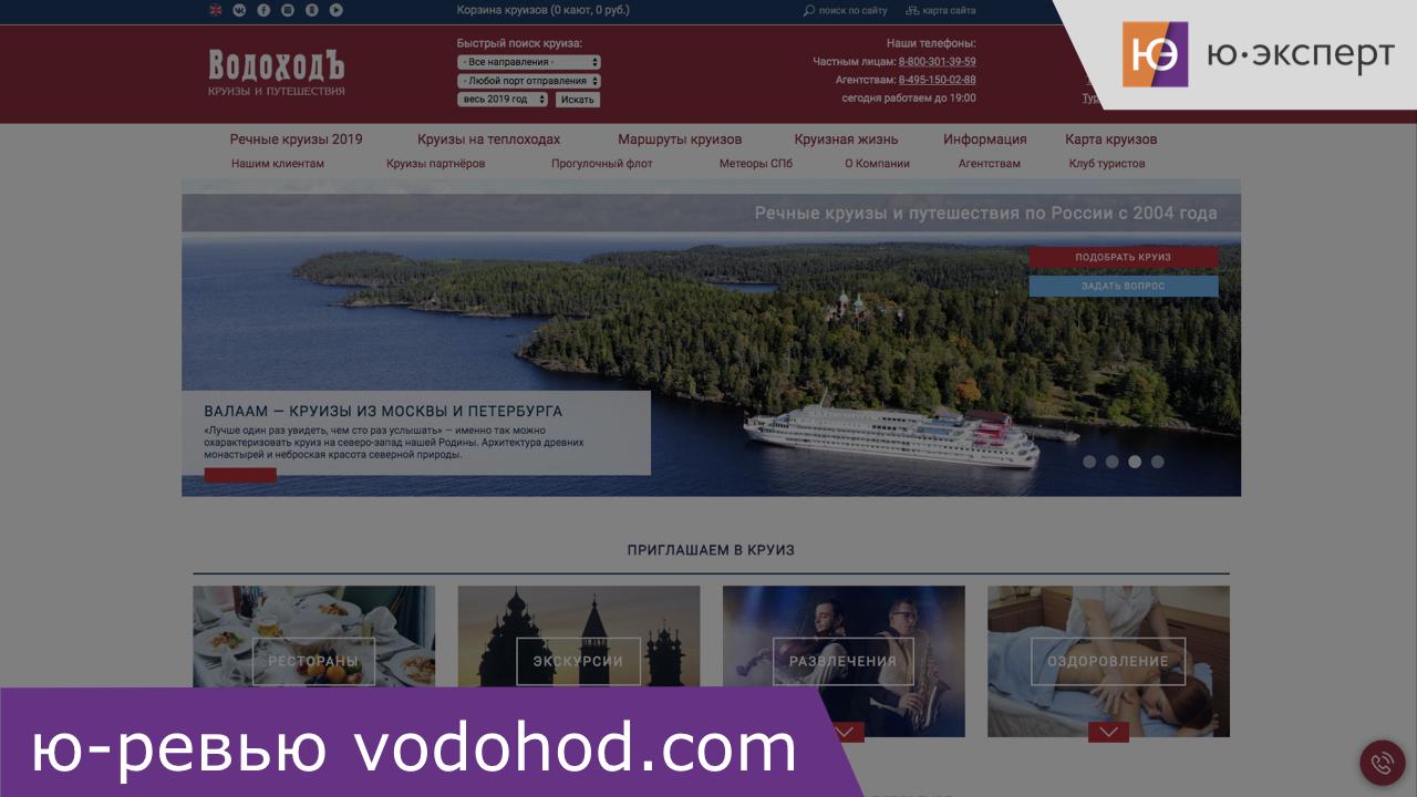 Ю-ревью сайта круизной компании Водоходъ vodohod.com
