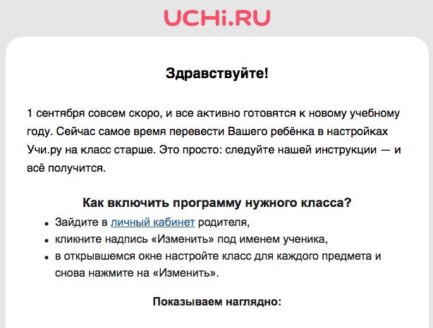 Пример ошибки взаимодействия с клиентами на сайте учи.ру
