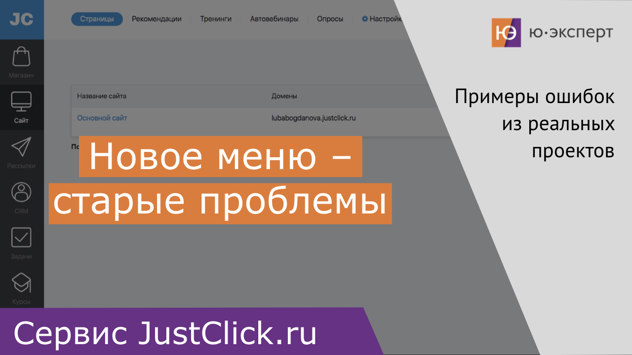 Новое меню – старые проблемы, пример обновления сервиса JustClick
