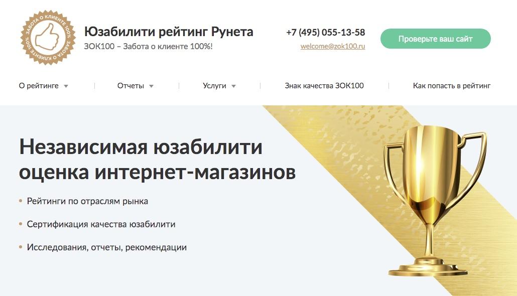 """Вышел в свет наш новый проект """"ЗОК100 – Забота о клиенте 100%"""""""