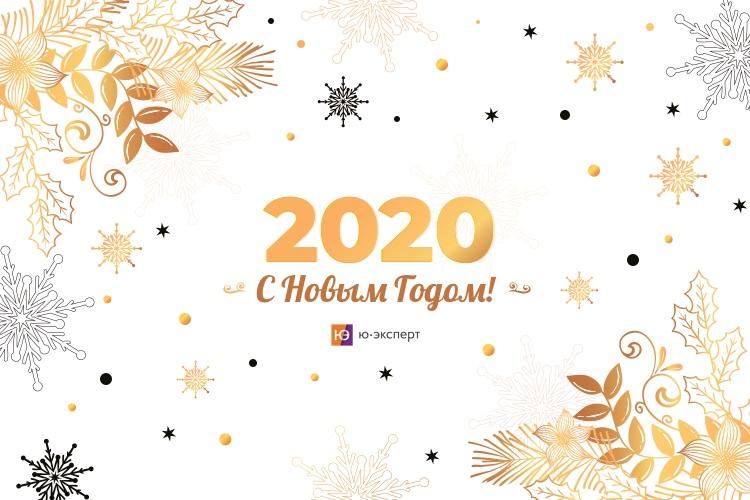 Итоги 2019 года и подарки для Вас!