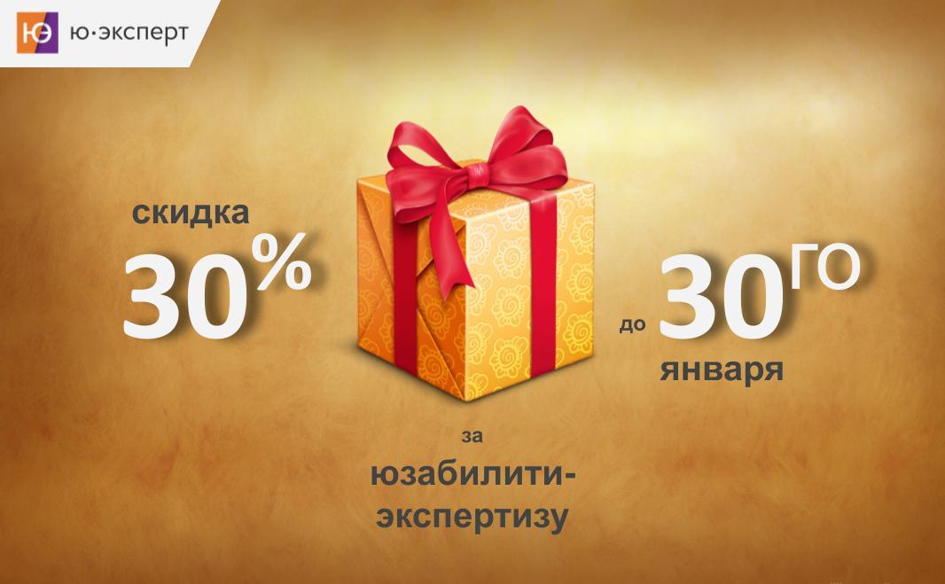 Акция: Скидка 30% на юзабилити-экспертизу до 30 января!