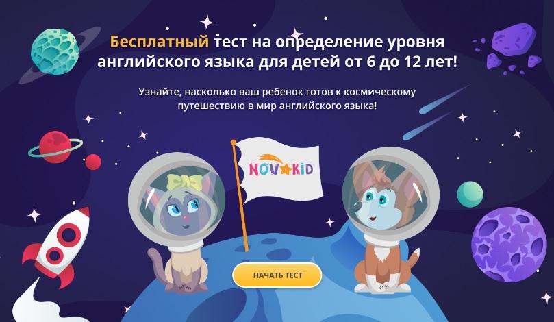 Завершилась разработка макета для компании NovaKid