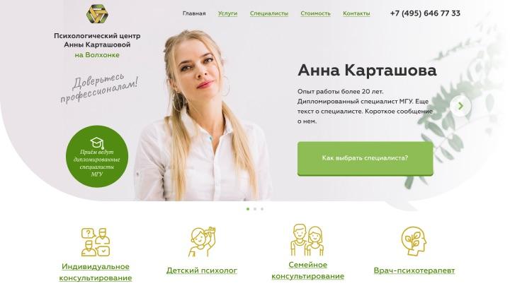 Макет и дизайн нового сайта психологического центра на Волхонке.