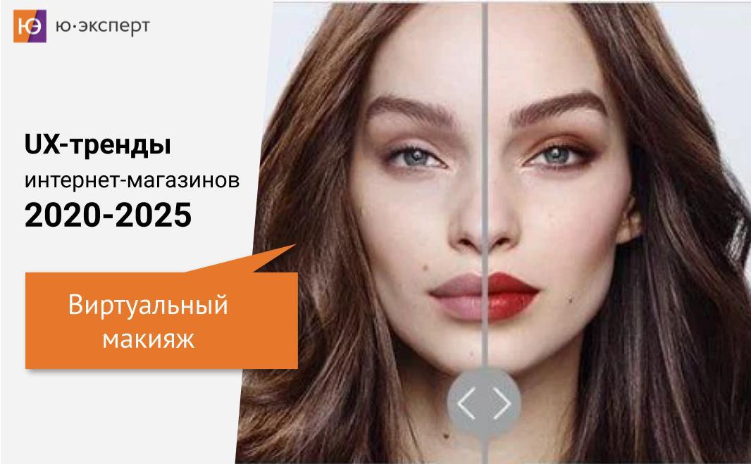 UX-тренды на ближайшие пять лет. Виртуальный макияж