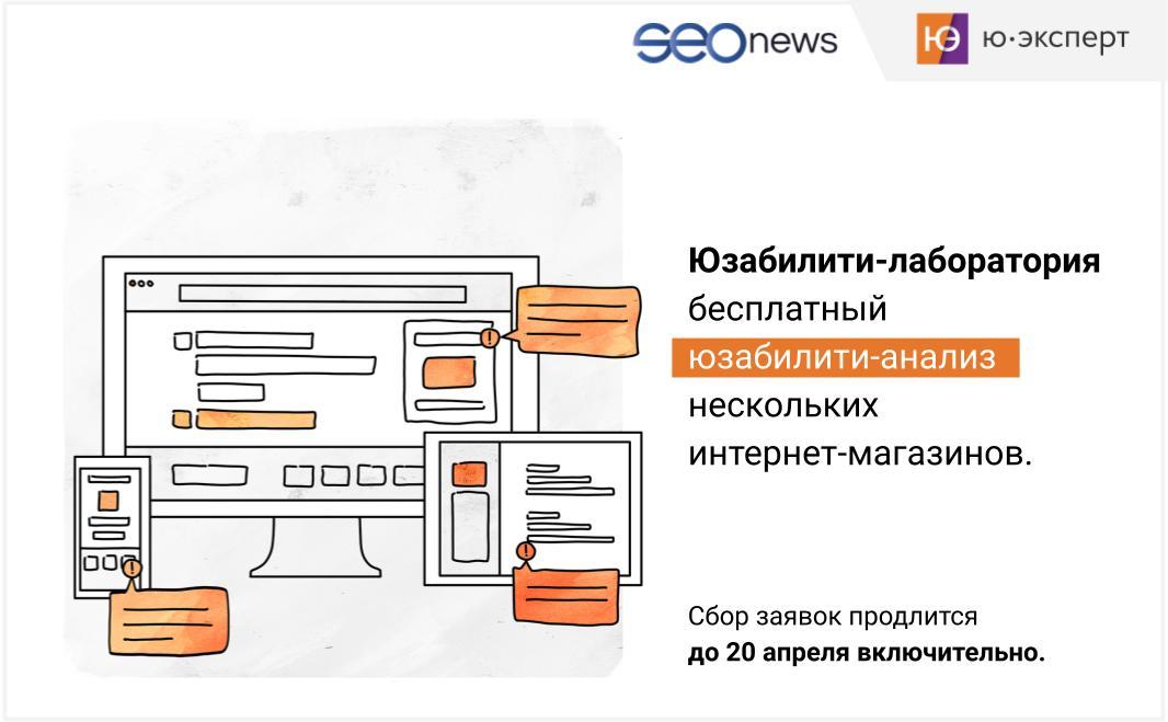 Юзабилити-лаборатория. Бесплатный юзабилити-анализ интернет-магазинов