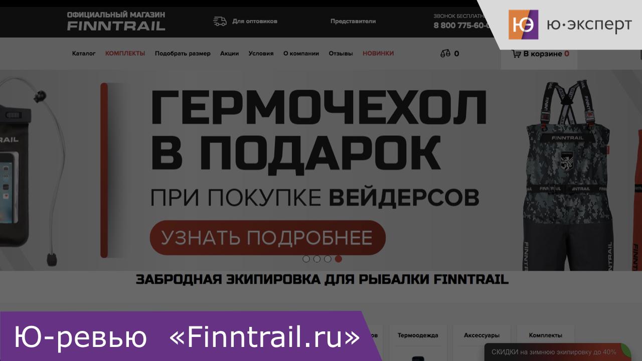 Ю-ревью интернет-магазина finntrail.ru