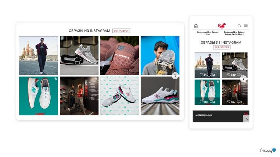 Сайт New Balance: на карточке товара размещен блок с подборкой фотографий из Instagram